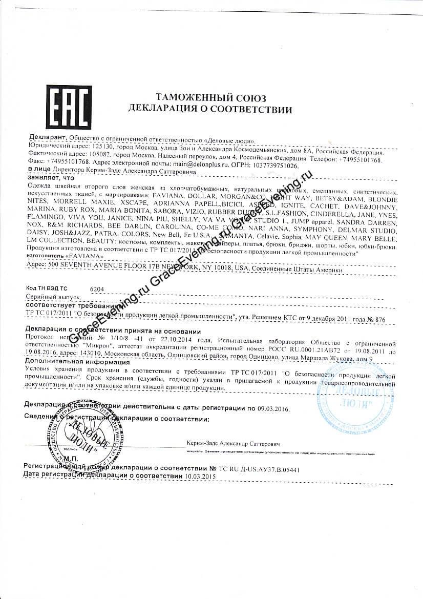 сертификат ДЛ