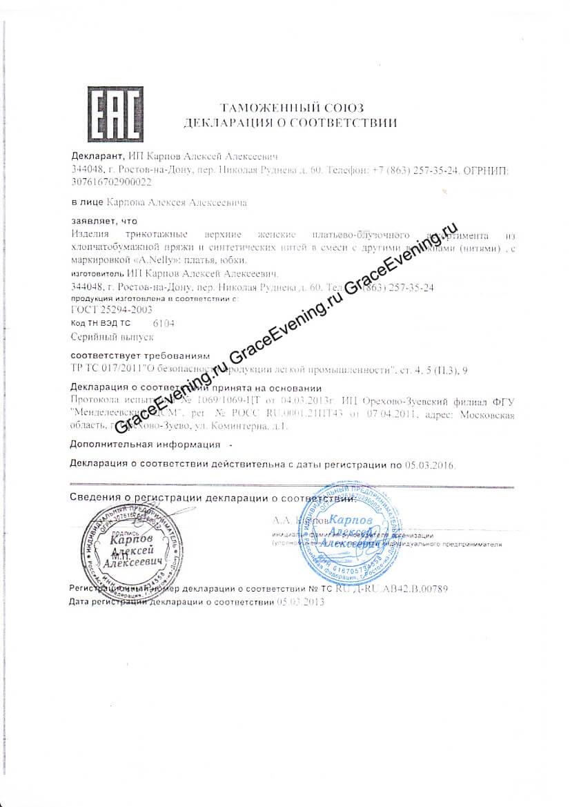 сертификат на вечерние платья Карпов