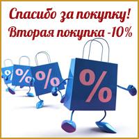 скидка -10% на вторую покупку