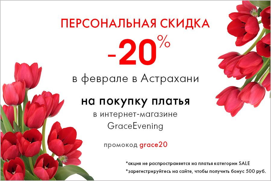 Скидка 20% на платья в Астрахани